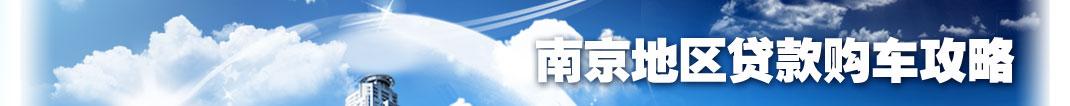 南京贷款、分期购车专题
