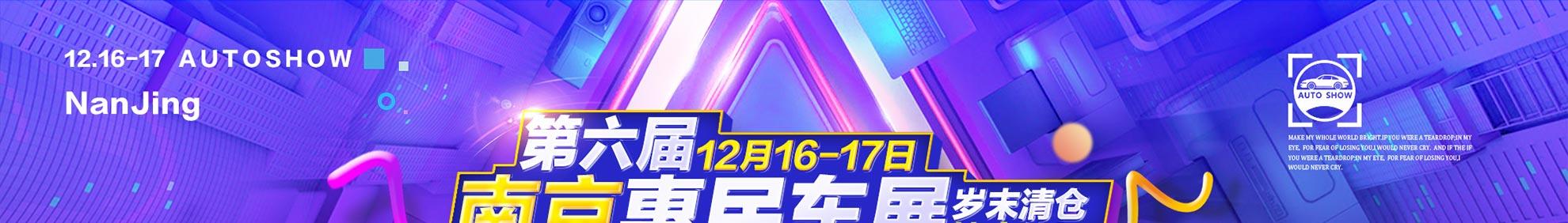 http://auto.autoshow1.com.cn/p/nj/171216/images/sp2.jpg