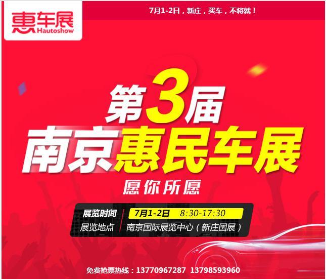 12月16-17日 第六届南京惠民车展