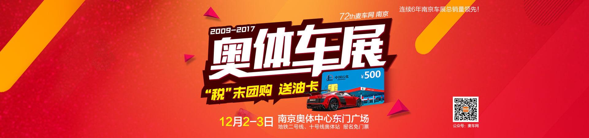 12月2-3日麦车网南京奥体车展