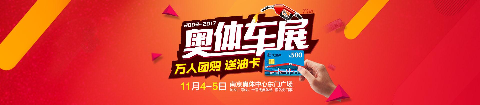 第71届麦车网(南京)奥体车展火热报名!