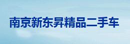 南京新东昇精品二手车