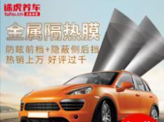 途虎定制 途影系列 卡本镀铝工艺 途影T70+T20 全车贴膜 SUV/MPV【深色】【全国包施工】