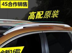 NFS 东风日产逍客 行李架车顶架 行李架【16款 欧版粘贴款】