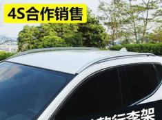 NFS 东风日产逍客 行李架车顶架 行李架【16款 螺丝固定原装款】