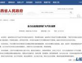 江西省全面取消皮卡进城限制 长城炮再下一城
