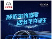 集成腾讯车联TAI3.0功能 哈弗新一代智能网联系统联合腾讯/B站构建出行新生
