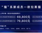 欧拉R1变身欧拉黑猫 大手笔21项升级6.98万元起