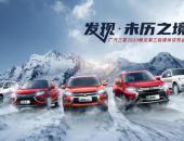 """广汽三菱""""发现 未历之境"""",开启品牌焕新升级的探索之路"""