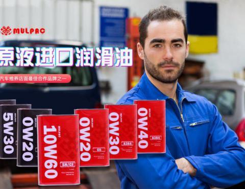 mulpac机油生产工厂以及技术参数