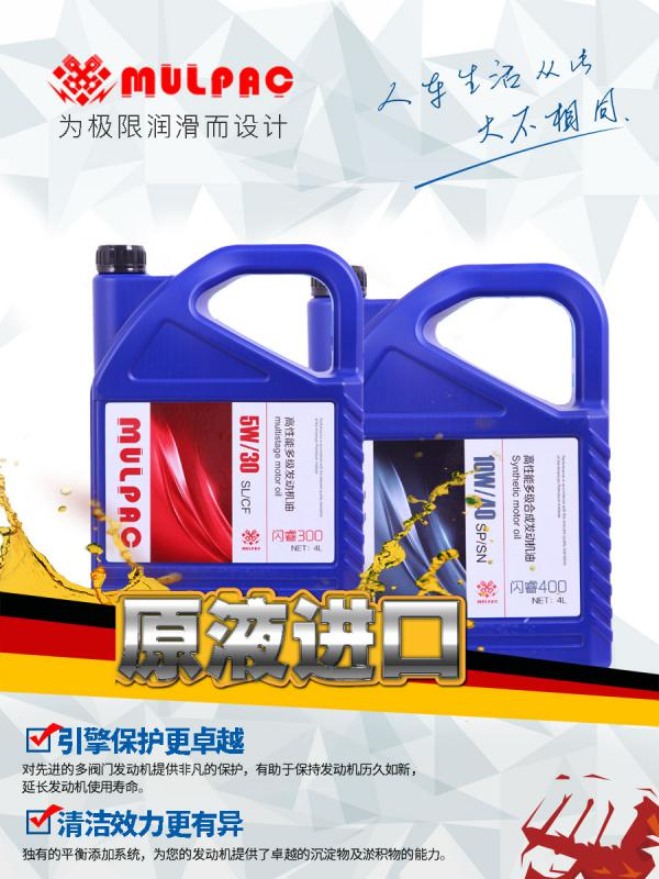 Mulpac全合成机油,极限润滑