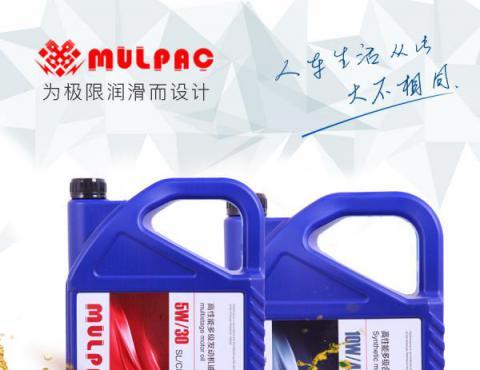全合成和半合成机油的区别是什么?mulpac整理