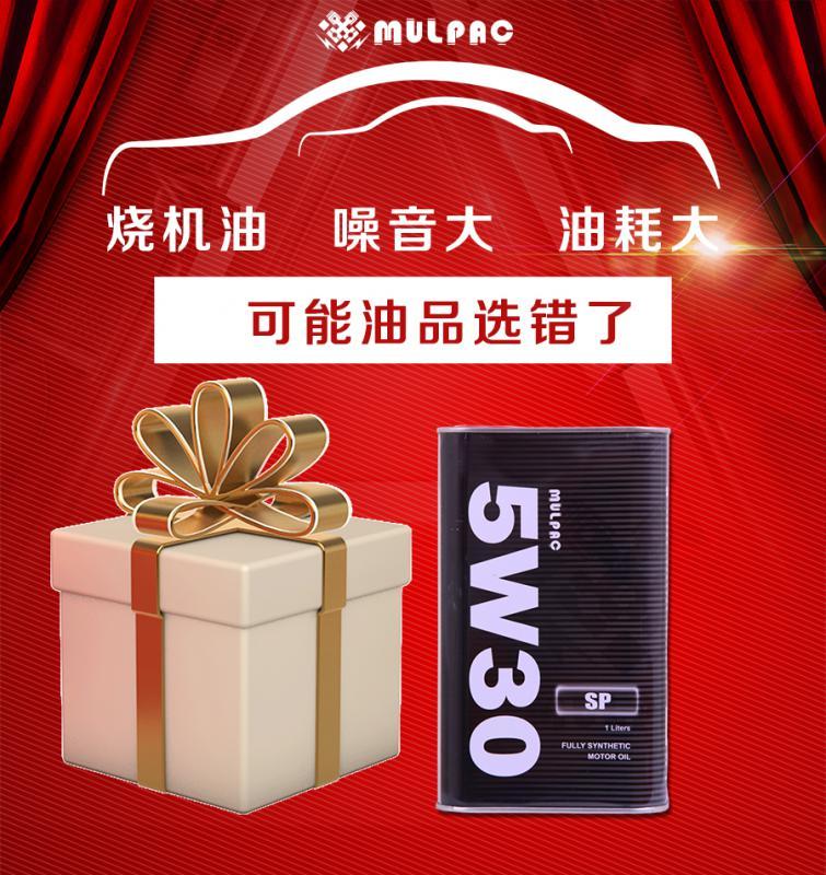 mulpac全合成润滑油5W-30