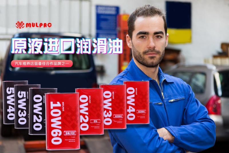 Mulpac润滑油全家桶(全合成+半合成)