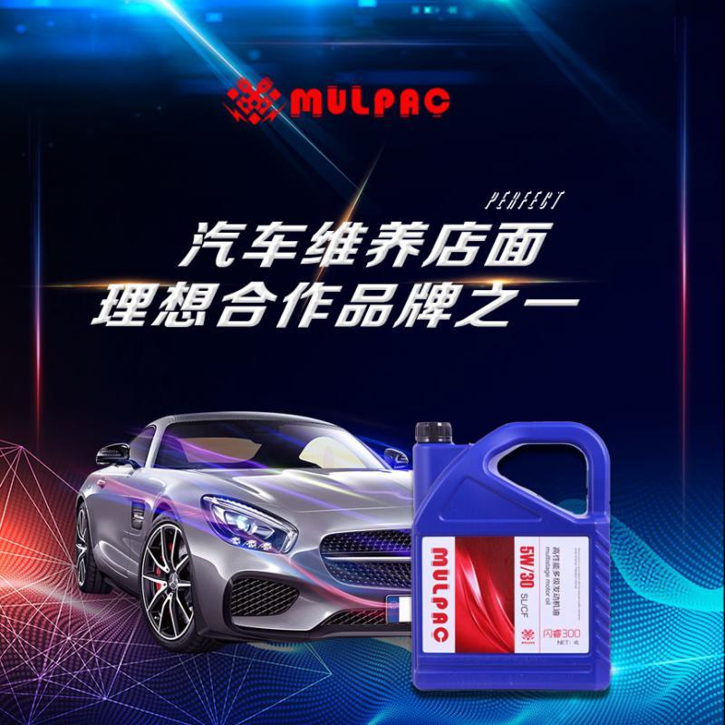 江浙沪维修厂mulpac机油