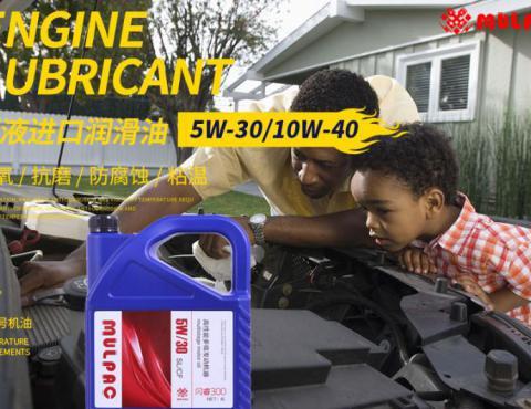 汽车为什么需要润滑油?mulpac机油干货知识