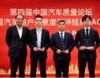 """连续六年荣膺CACSI冠军 哈弗H6再揽2020汽车质量届""""最高奖"""""""