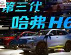 首次搭载最新研发2.0TGDI发动机 第三代哈弗H6 2.0T智能四驱版闪耀广州车展