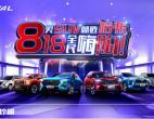 畅玩超级818汽车狂欢节 中国哈弗海量福利宠粉袭来