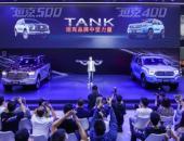 坦克400&坦克500全球首发 中国品牌越野SUV市场迎来扛鼎之作