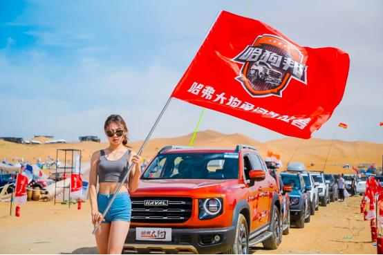 潮玩沙漠燃情释放 中国哈弗阿拉善英雄会